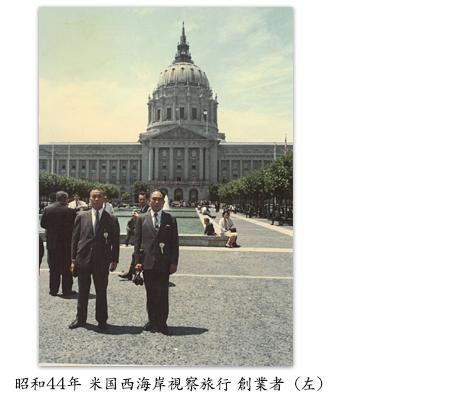 昭和44年 米国西海岸視察旅行