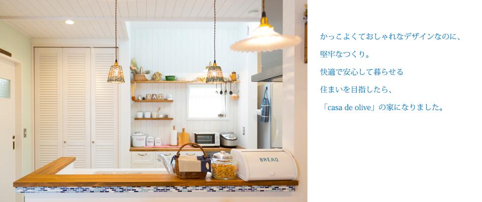 casa de olive - FUKUSHIMA