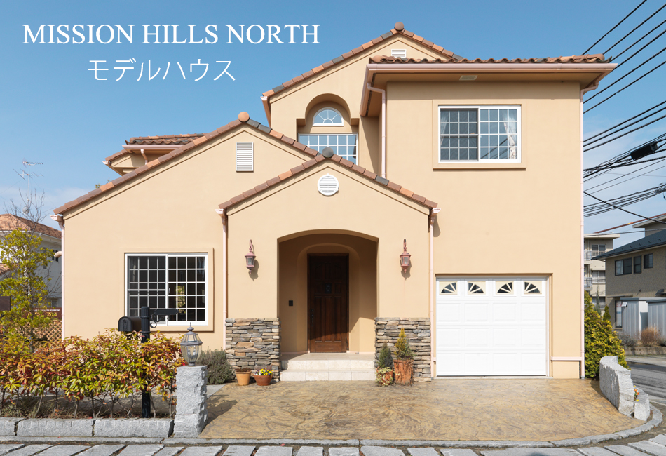 MISSION HILLS NORTH モデルハウス