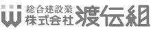 株式会社 渡伝組