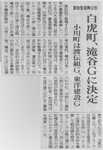 iwakishiogawa2