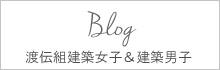 渡伝組ブログ
