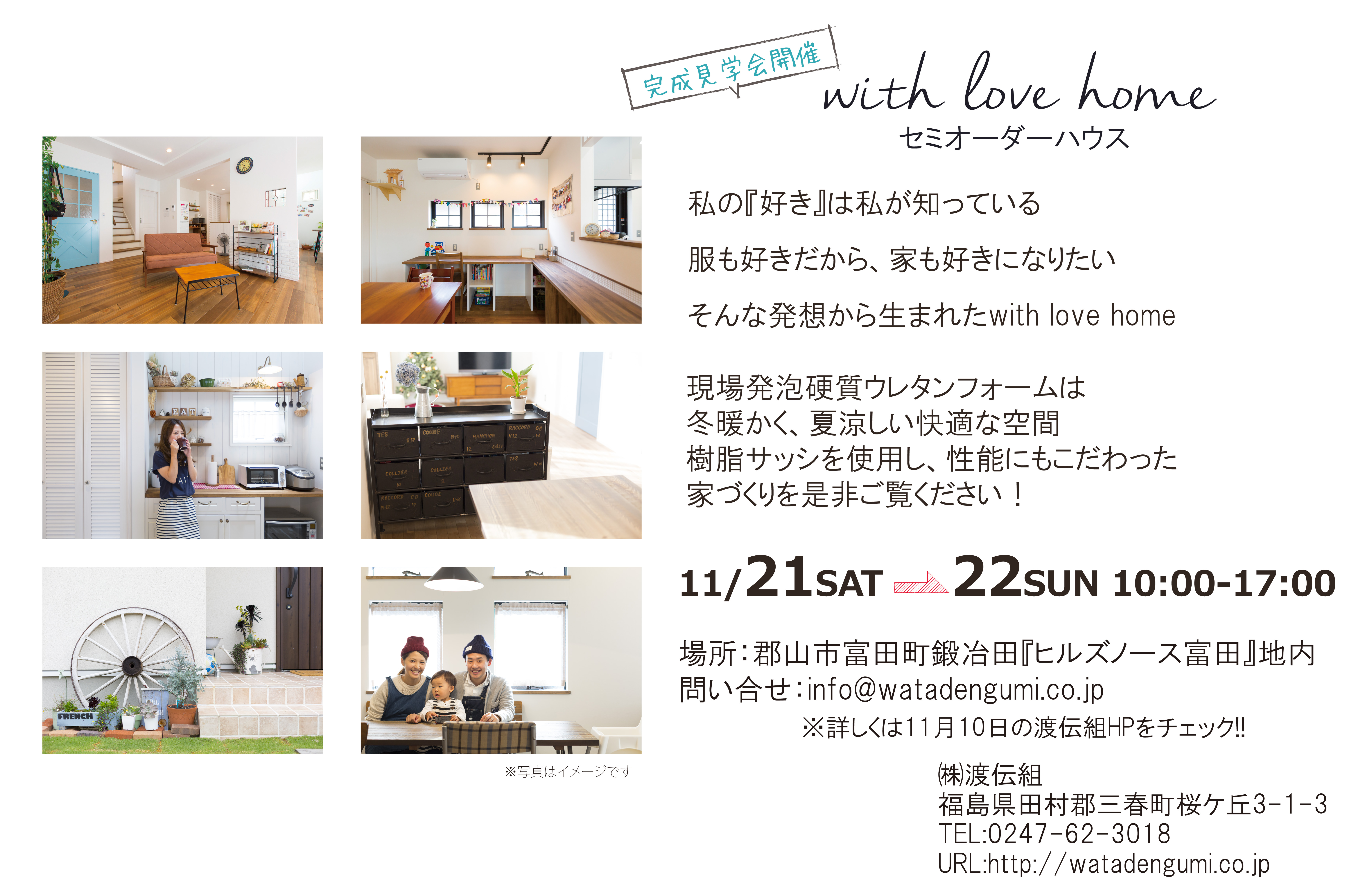 http://watadengumi.co.jp/wp-content/uploads/2015/10/with-love-home-2.jpg