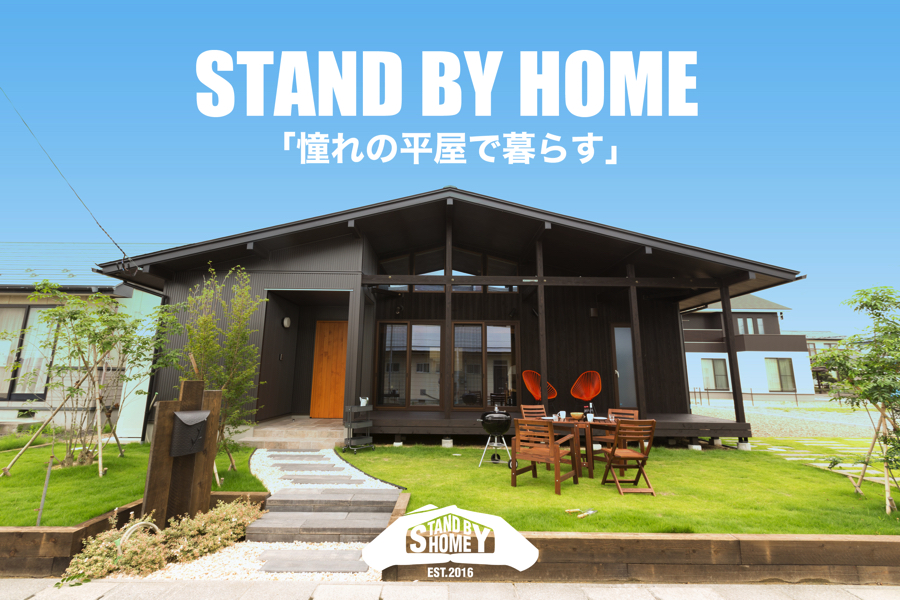stand by home 家づくり 株式会社渡伝組