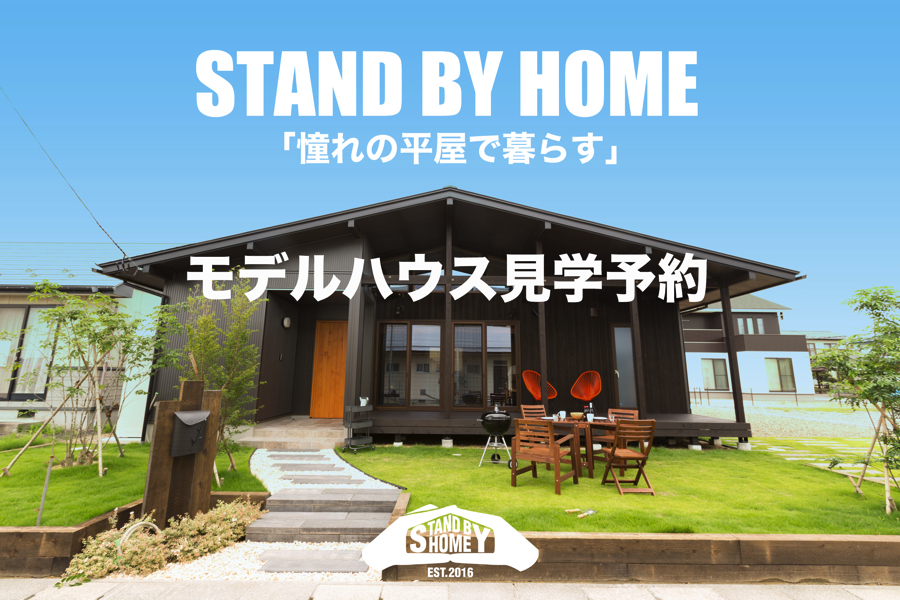 STAND BY HOMEモデルハウス見学予約